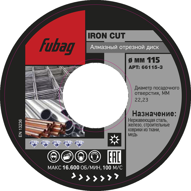 Алмазный диск FUBAG IRON CUT 66115-3