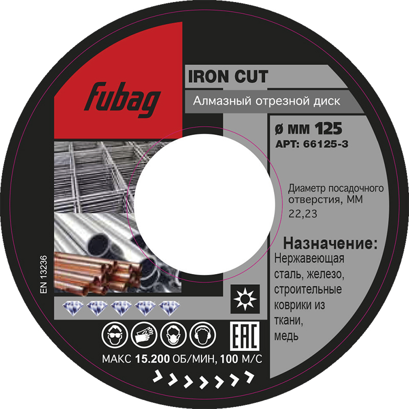 Алмазный диск FUBAG IRON CUT 66125-3
